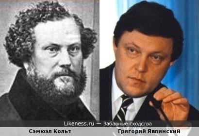 Сэмюэл Кольт, кажется, похож на Григория Явлинского