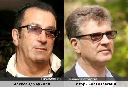 Александр Буйнов и Игорь Костолевский, кажется, похожи