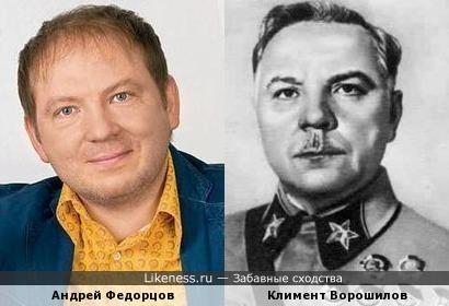 Андрей Федорцов похож на маршала Ворошилова