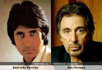 Аль Пачино и Амитабх Баччан похожи, как отец и сын