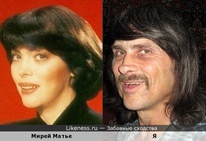 Мирей Матье похожа на меня, как дочь на отца