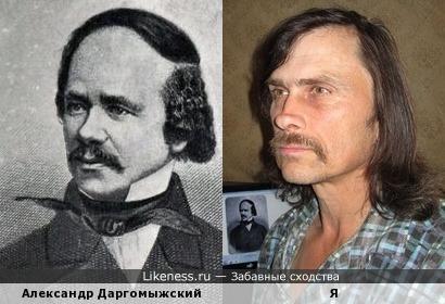 Александр Даргомыжский похож на меня