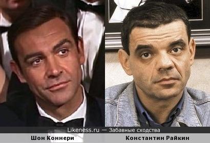 Константин Райкин похож на Шона Коннери
