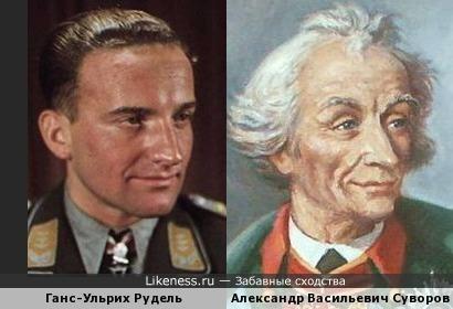 Ганс-Ульрих Рудель похож на Александра Васильевича Суворова, как сын на отца