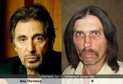 Аль Пачино похож на меня