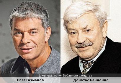 Олег Газманов похож на Донатаса Баниониса, как сын на отца