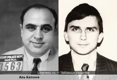 Аль Капоне похож на меня