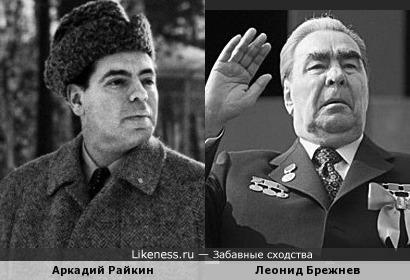 Аркадий Райкин напоминает Брежнева
