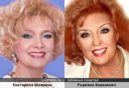 Радмила Караклаич и Екатерина Шаврина