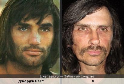 Джордж Бест похож на меня