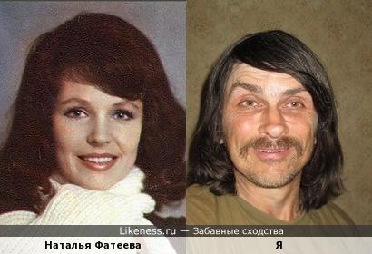 Наталья Фатеева похожа на меня, как дочь на отца