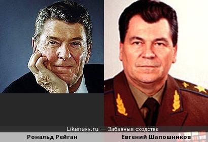 Рональд Рейган и Евгений Шапошников похожи, как отец и сын