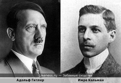 Имре Кальман напоминает Гитлера