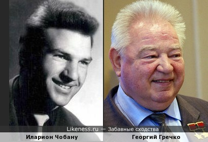 Иларион Чобану похож на Георгия Гречко, как внук на дедушку