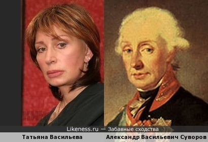 Александр Васильевич Суворов похож на Татьяну Васильеву