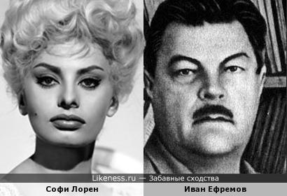 Софи Лорен похожа на Ивана Ефремова, как дочь на отца
