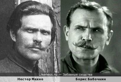 Нестор Махно и Борис Бабочкин