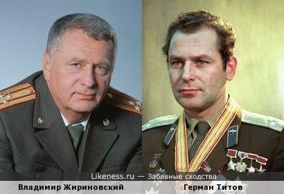 Герман Титов похож на Владимира Вольфовича Жириновского, как сын на отца