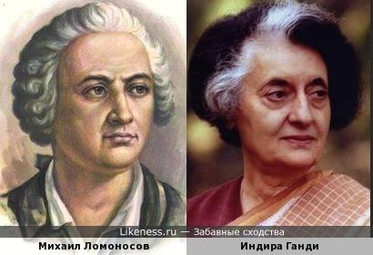 Михаил Ломоносов похож на Индиру Ганди, как сын на мать
