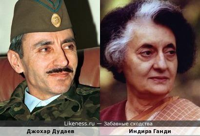 Джохар Дудаев похож на Индиру Ганди, кк сын на мать