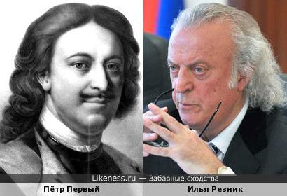 Пётр Первый похож на Илью Резника