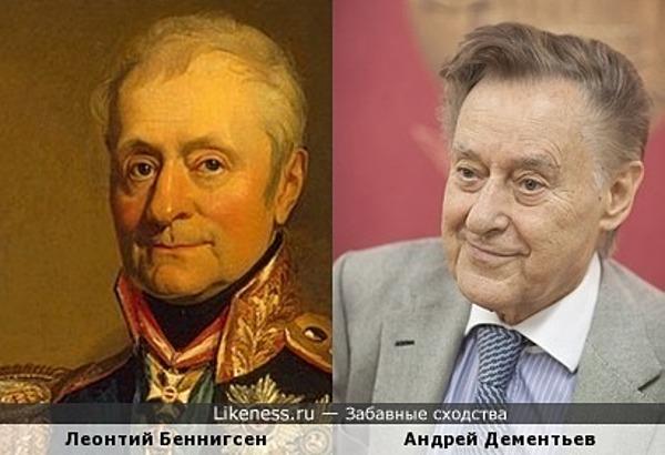 Генерал Беннигсен похож на Андрея Дементьева