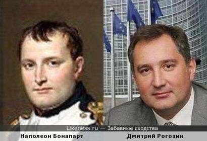 Наполеон Бонапарт похож на Дмитрия Рогозина