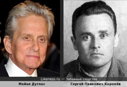 Сергей Павлович Королёв похож на Майкла Дугласа, как сын на отца