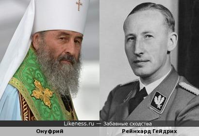 Рейнхард Гейдрих похож на митрополита Онуфрия, как сын на отца