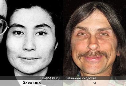 Йоко Оно похожа на меня