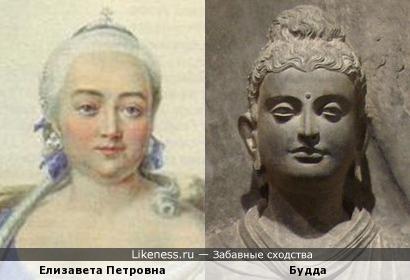 Елизавета Петровна похожа на Будду