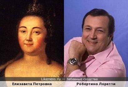 Елизавета Петровна похожа на Робертино Лоретти