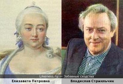 Елизавета Петровна похожа на Владислава Стржельчика, как дочь на отца