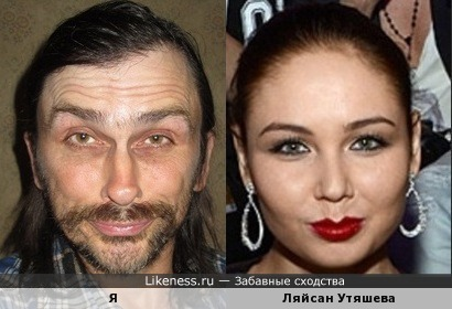 Ляйсан Утяшева похожа на меня, как дочь на отца