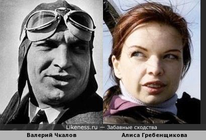 Алиса Гребенщикова похожа на Валерия Чкалова, как дочь на отца