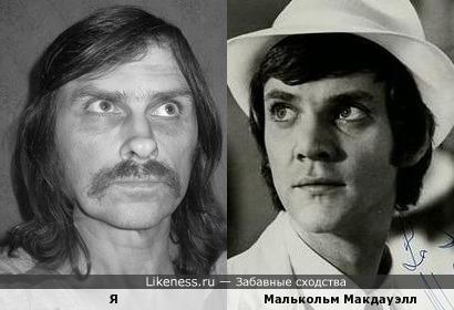 Малькольм Макдауэлл похож на меня, как сын на отца