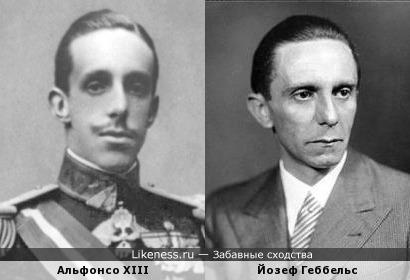 Альфонсо XIII похож на Йозефа Геббельса