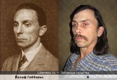 Йозеф Геббельс похож на меня