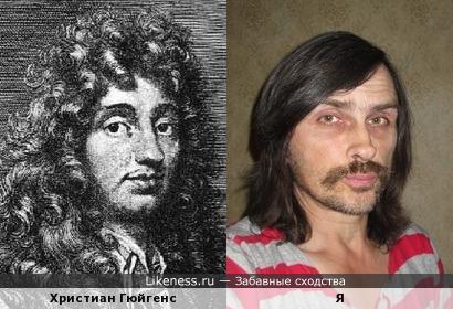 Христиан Гюйгенс похож на меня