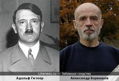 Адольф Гитлер похож на Александра Баркашова