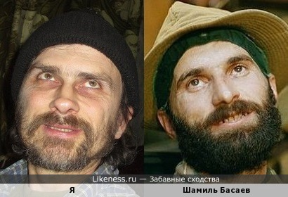 Шамиль Басаев похож на меня