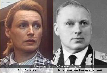 Зоя Лирова похожа на маршала Рокоссовского