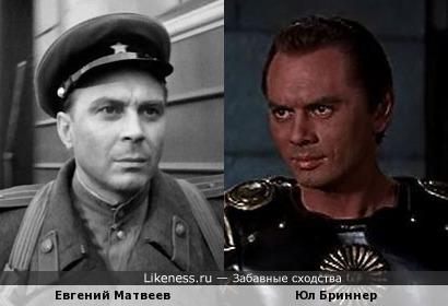 Евгений Матвеев и Юл Бриннер, по-моему, похожи