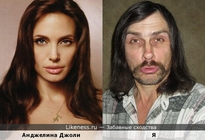 Анджелина Джоли похожа на меня, как дочь на отца
