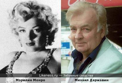 Мэрилин Монро похожа на Михаила Державина, как дочь на отца
