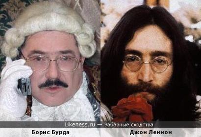 Борис Бурда, кажется, похож на Джона Леннона