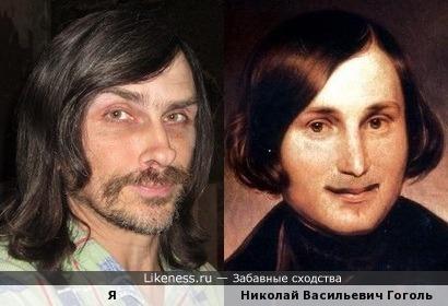 Николай Васильевич Гоголь напоминает меня