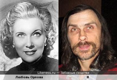 Любовь Орлова похожа на меня