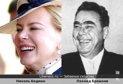 Похожие улыбки: Николь Кидман и Леонид Брежнев
