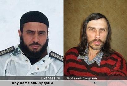 Абу Хафс аль-Урдани похож на меня